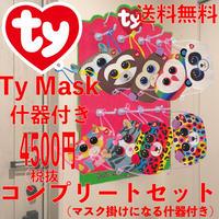 【予約】Tyマスクコンプリート+什器セット