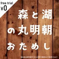 日本語フォント「森と湖の丸明朝」フリー版