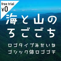 日本語フォント「海と山のろごごち」フリー版