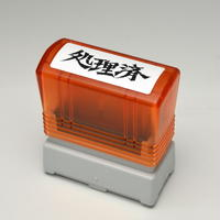 【訳あり特価品】fjm007 処理済み(1850)朱インク