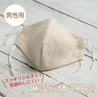 ずっときれいなシルエット★麻混立体マスク【大人・男性用】