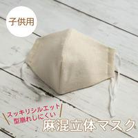 ずっときれいなシルエット★麻混立体マスク【子供用】