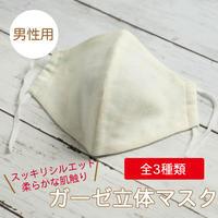 立体ガーゼマスク【大人・男性用】