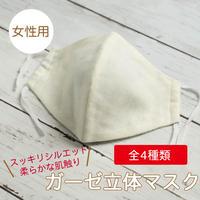 立体ガーゼマスク【大人・女性用】