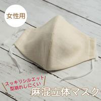 ずっときれいなシルエット★麻混立体マスク【大人・女性用】