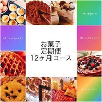 お菓子定期便12ヶ月コース【1月〜12月】(冷凍便)送料込み