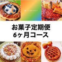 お菓子定期便6ヶ月コース【6月〜11月】(冷凍便)送料込み