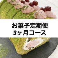 お菓子定期便3ヶ月コース【4月・5月・6月】(冷凍便)送料込み