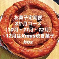 お菓子定期便3ヶ月コース【10月、11月、12月】(10月、11月冷凍)12月のみXmas焼き菓子BOXです