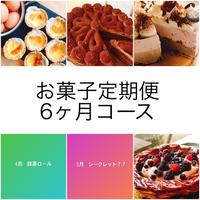 お菓子定期便6ヶ月コース【1月〜6月】(冷凍便)送料込み