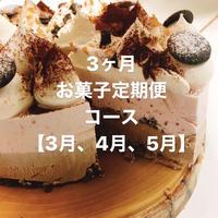 3ヶ月お菓子定期便コース【3月、4月、5月】