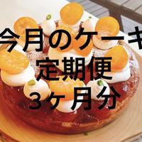 今月のケーキ【お菓子定期便】3ヶ月コース
