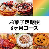 お菓子定期便6ヶ月コース【5月〜10月】(冷凍便)送料込み