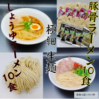 醤油・豚骨 極細麺ラーメンセット 20食セット 送料無料 お家で専門店の麺を!