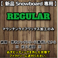 【新品スノーボード専用・REGULAR 】マウンテンライフワックス加工のみ