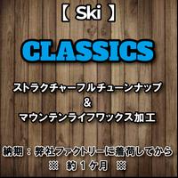 【スキー・CLASSICS】ストラクチャーチューン&マウンテンライフワックス加工
