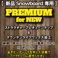 【新品スノーボード専用・PREMIUM for NEW】プレストラクチャー&マウンテンライフワックス加工