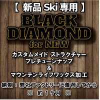 【新品スキー専用・BLACK DIAMOND for NEW】カスタムメイド プレストラクチャー&マウンテンライフワックス加工