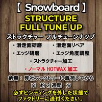 【スノーボード】ストラクチャー チューンナップ