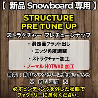【新品スノーボード専用】ストラクチャー プレチューンナップ