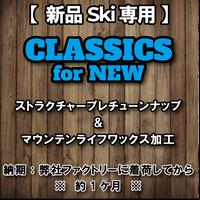 【新品スキー専用・CLASSICS for NEW】プレストラクチャー&マウンテンライフワックス加工