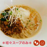 <Veganグルテンフリー>〆の坦々スープ(大豆ミート入り) ×4パック