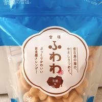 【送料込み】雪塩ふわわ9g 各種(黒糖、紅芋、ココナッツ)