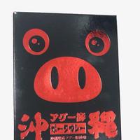 【送料込み】沖縄アグー豚ポークカレー