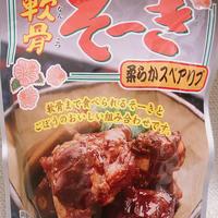 【送料込み】オキハム 軟骨ソーキ レトルト 165g