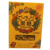 【送料込み】海邦商事 ピーナッツ黒糖 150g