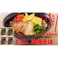 明星 沖縄そば かつお昆布だし インスタント麺 4個セット