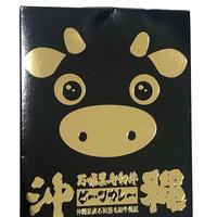 【送料込み】沖縄 石垣黒毛和牛ビーフカレー