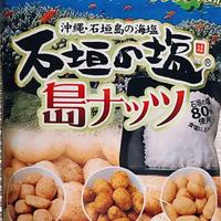 【送料込み】石垣の塩 島ナッツ30g