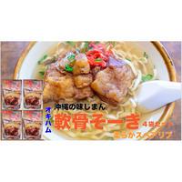 【送料込み】オキハム 軟骨ソーキ  レトルト 4個セット
