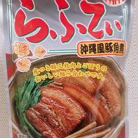 【送料込み】オキハム らふてぃ レトルト 165g