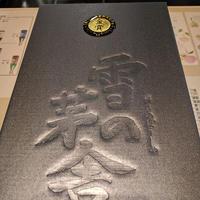 720ml  雪の茅舎 金賞受賞酒 「花朝月夕」大吟醸火入れ