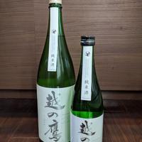 1.8L  越の鷹 限定 純米酒(超辛口)