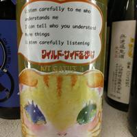 🆒1.8L  H30by  三芳菊KIT  CAT  スパークリング  純米吟醸  うすにごり生原酒