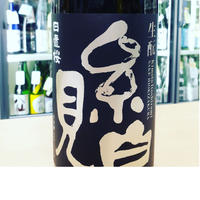 1.8Lのみ 日置桜  生酛糸白見  無農薬無施肥 純米酒
