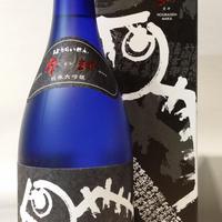 1.8L 愛知県  蓬莱泉 ≪摩訶≫ 夢山水30% 純米大吟醸 火入れ