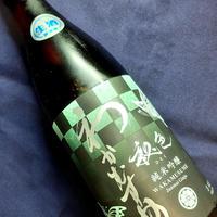 🆒初登場!!  1.8L  わかむすめ秘色 純米吟醸生酒