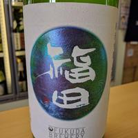 🆒1.8L  福田  活性うすにごり酒  純米吟醸生酒