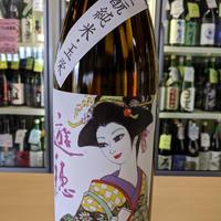 🆒大人気!希少酒!! 1.8L  遊穂  生酛 玉栄60% 純米生原酒