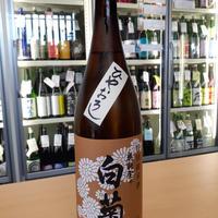 1.8L  奥能登の白菊  ひやおろし  特別純米原酒