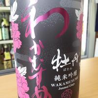 🆒720ml  わかむすめ「牡丹」 純米吟醸生原酒
