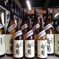 🌟🌟🌟🌟🌟1.8L【150点!!】 石川 奥能登の白菊 そのまんま純米吟醸生原酒