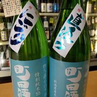🆒1.8L  《新酒》  限定にごり   町田酒造 活性にごり酒 五百万石55%生原酒