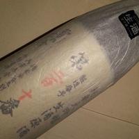 1.8L 雪の茅舎 純米大吟醸 製造番号酒 生酒