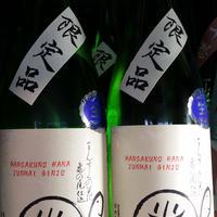 1.8L まんさくの花 亀の尾55% 純米吟醸