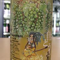 1.8L  三芳菊  白ぶどう純米吟醸 無濾過生原酒